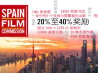 Spain Film Commission acude por primera vez al mercado del Festival Internacional de Shanghái